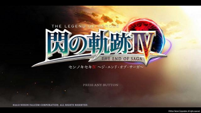 英雄伝説 閃の軌跡IV タイトル