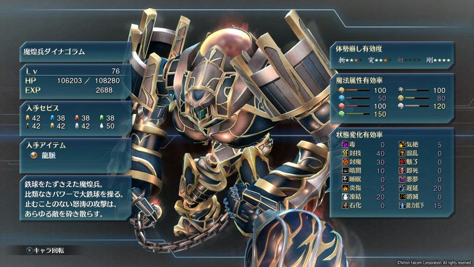 英雄伝説 閃の軌跡IV -THE END OF SAGA-_6-6