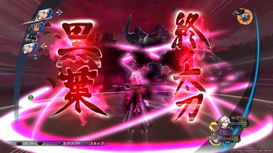 英雄伝説 閃の軌跡IV -THE END OF SAGA-_7-11