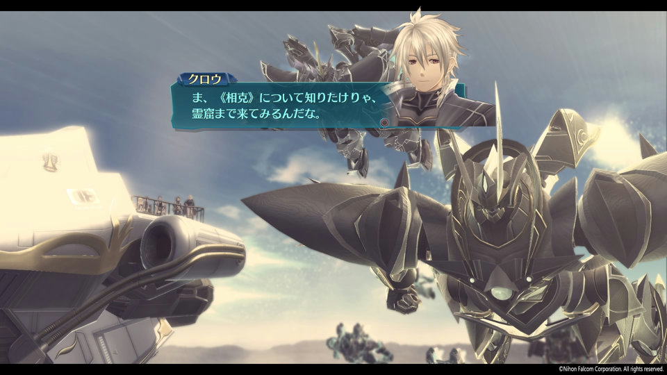 英雄伝説 閃の軌跡IV -THE END OF SAGA-_8-3
