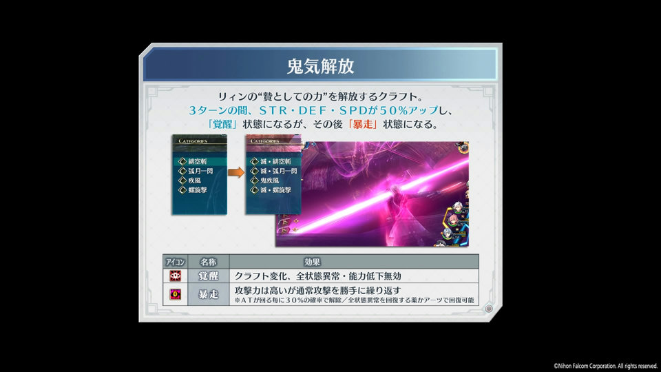 英雄伝説 閃の軌跡IV -THE END OF SAGA-_8-10