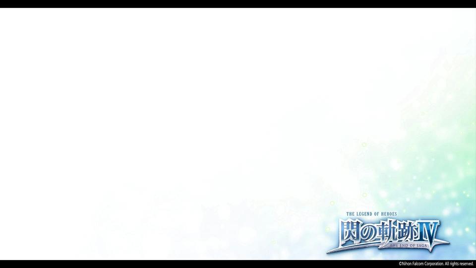 英雄伝説 閃の軌跡IV -THE END OF SAGA-_8-17