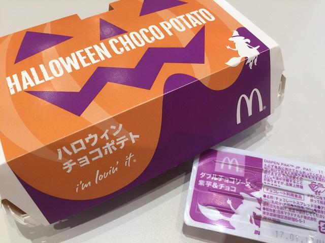 マクドナルド ハロウィン魔女ポテト 紫いもチョコソース1