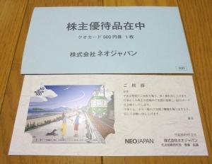 2018ネオジャパン優待クオカ7月分