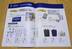 イデアインターナショナル2018優待カタログ