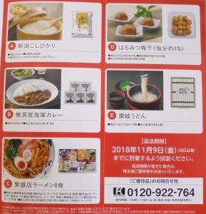 USM株主優待カタログ2018年8月