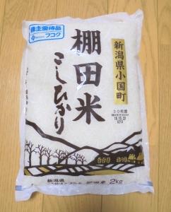 フコク株ヌ寿司優待米2018