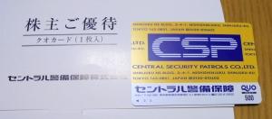 CSP株主優待コクオカ2018