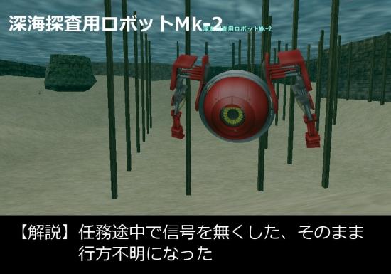 ダイアロスフィッシング2018_港02_深海探査用ロボット
