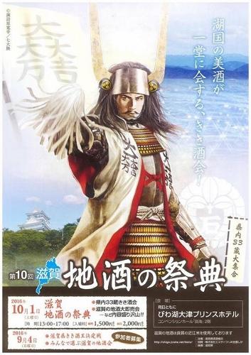 2016滋賀地酒の祭典1