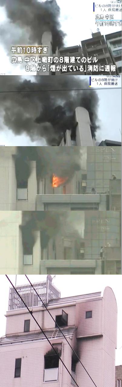広島市中区火災