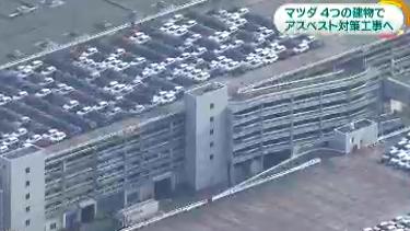 マツダ工場