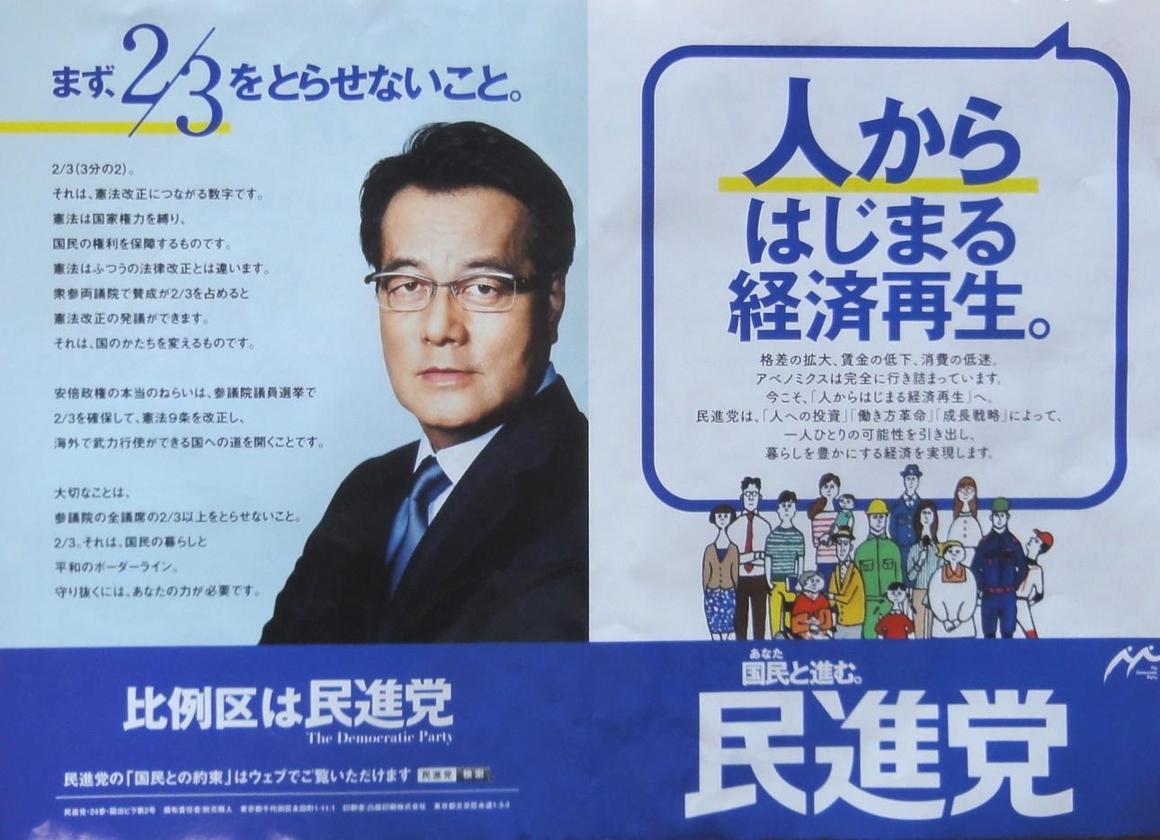 民進党チラシ1