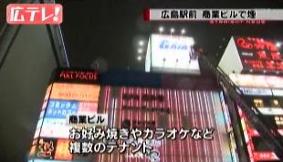 広島駅前雑居ビル火災 ぼや