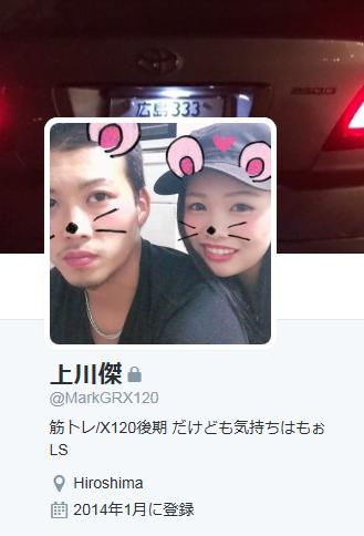 上川傑 twitter