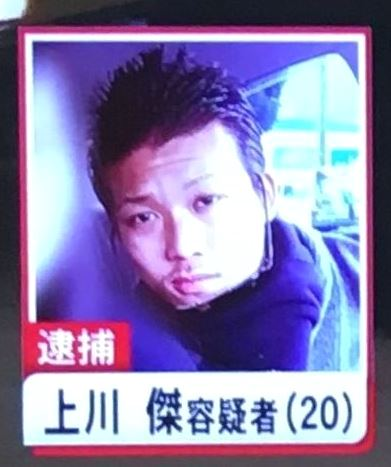 上川容疑者