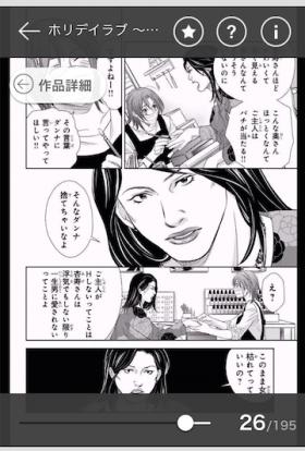 まんが王国でホリデイラブ単行本が独占先行発売03