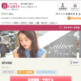 吉祥寺美容院aiveeホリデイラブ感想02