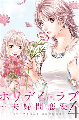 不倫漫画ホリデイラブ夫婦間恋愛の単行本4巻