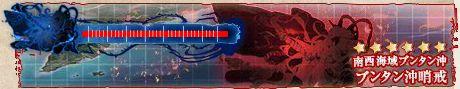 第二次マレー沖海戦 E-1「ブンタン沖哨戒」 甲攻略