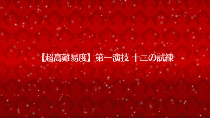 【FGO】ネロ祭り エキシビションクエスト 第一演技 十二の試練 剣式攻略