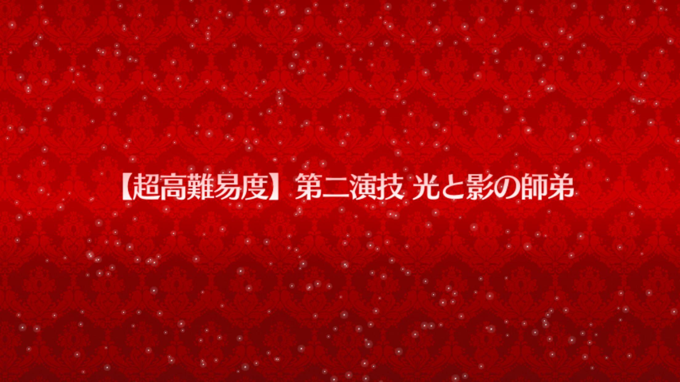【FGO】ネロ祭り エキシビションクエスト 第二演技 光と影の師弟 攻略
