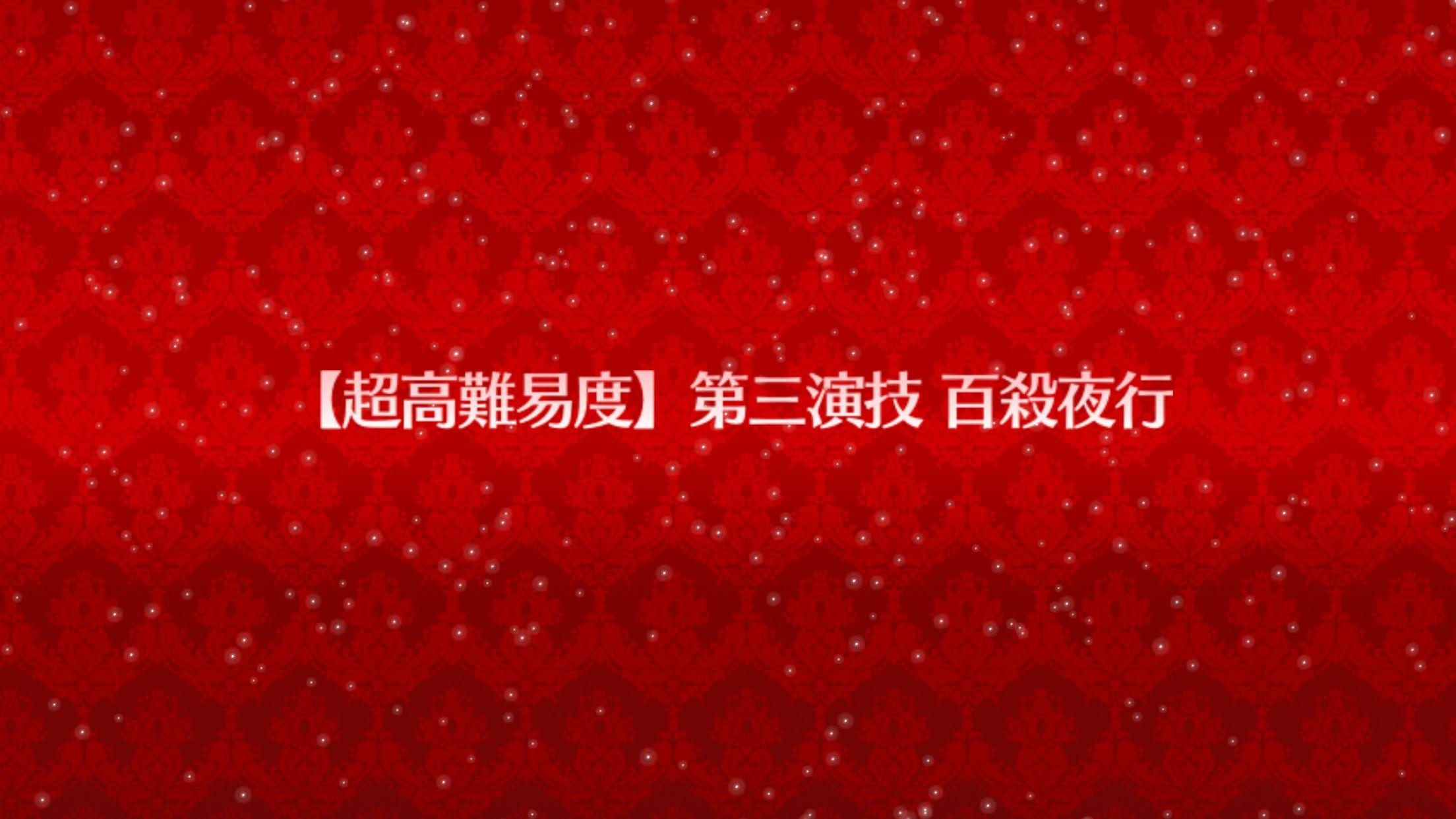 【FGO】ネロ祭り エキシビションクエスト 第三演技 百殺夜行  ょぅι゛ょ攻略