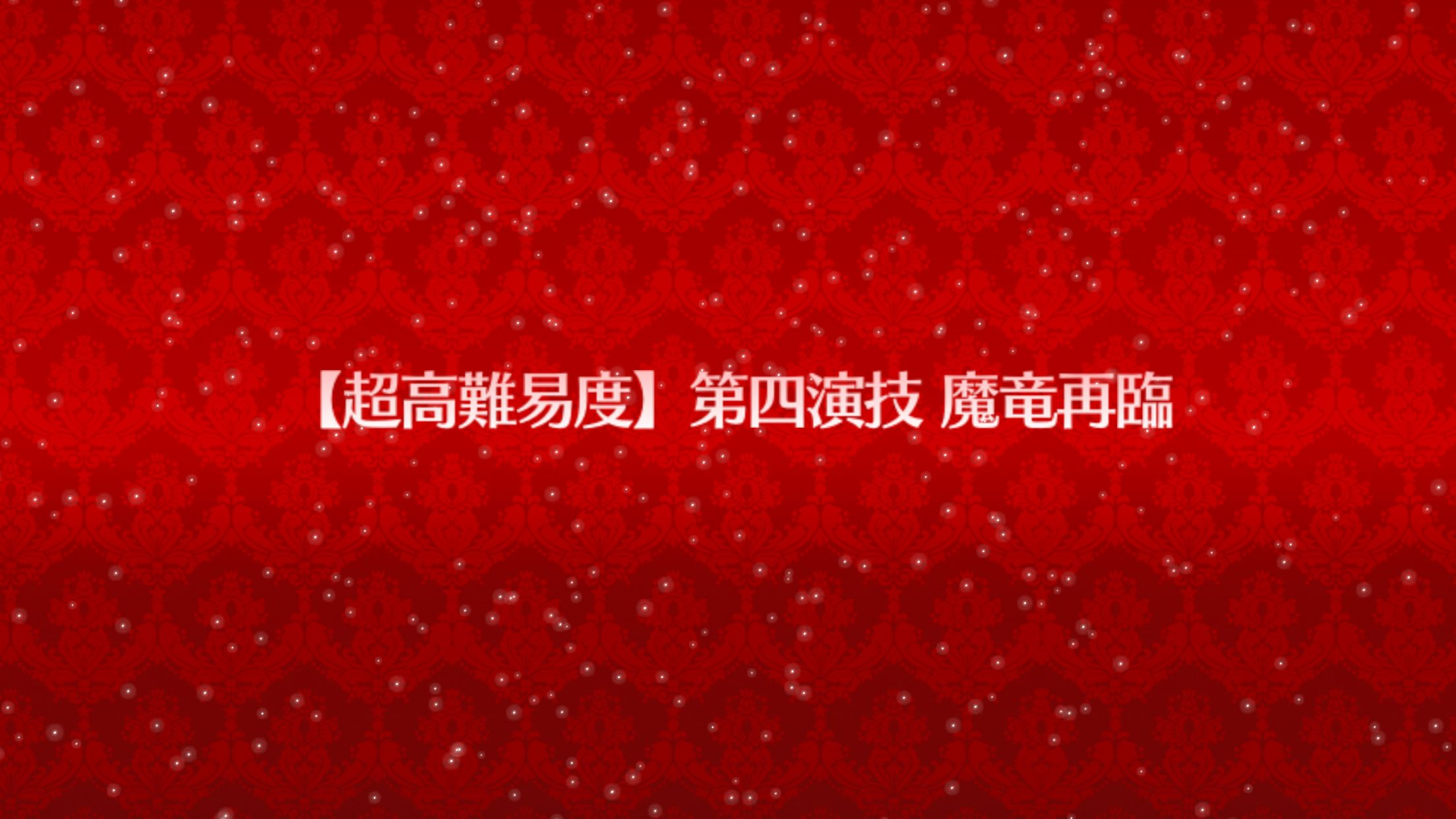 【FGO】ネロ祭り エキシビションクエスト 第四演技 魔竜再臨 攻略