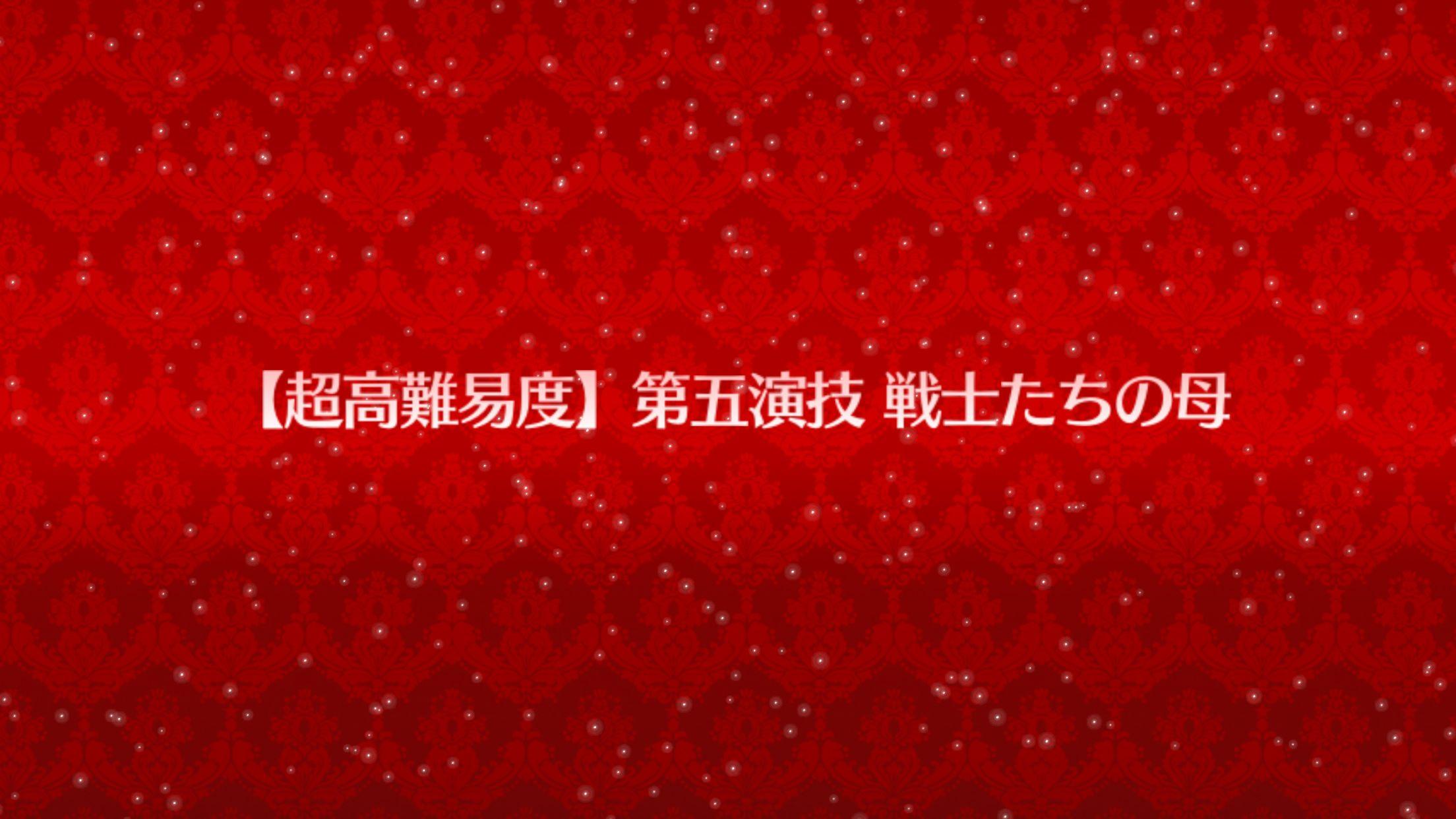 【FGO】ネロ祭り エキシビションクエスト 第五演技 戦士たちの母 暗殺攻略
