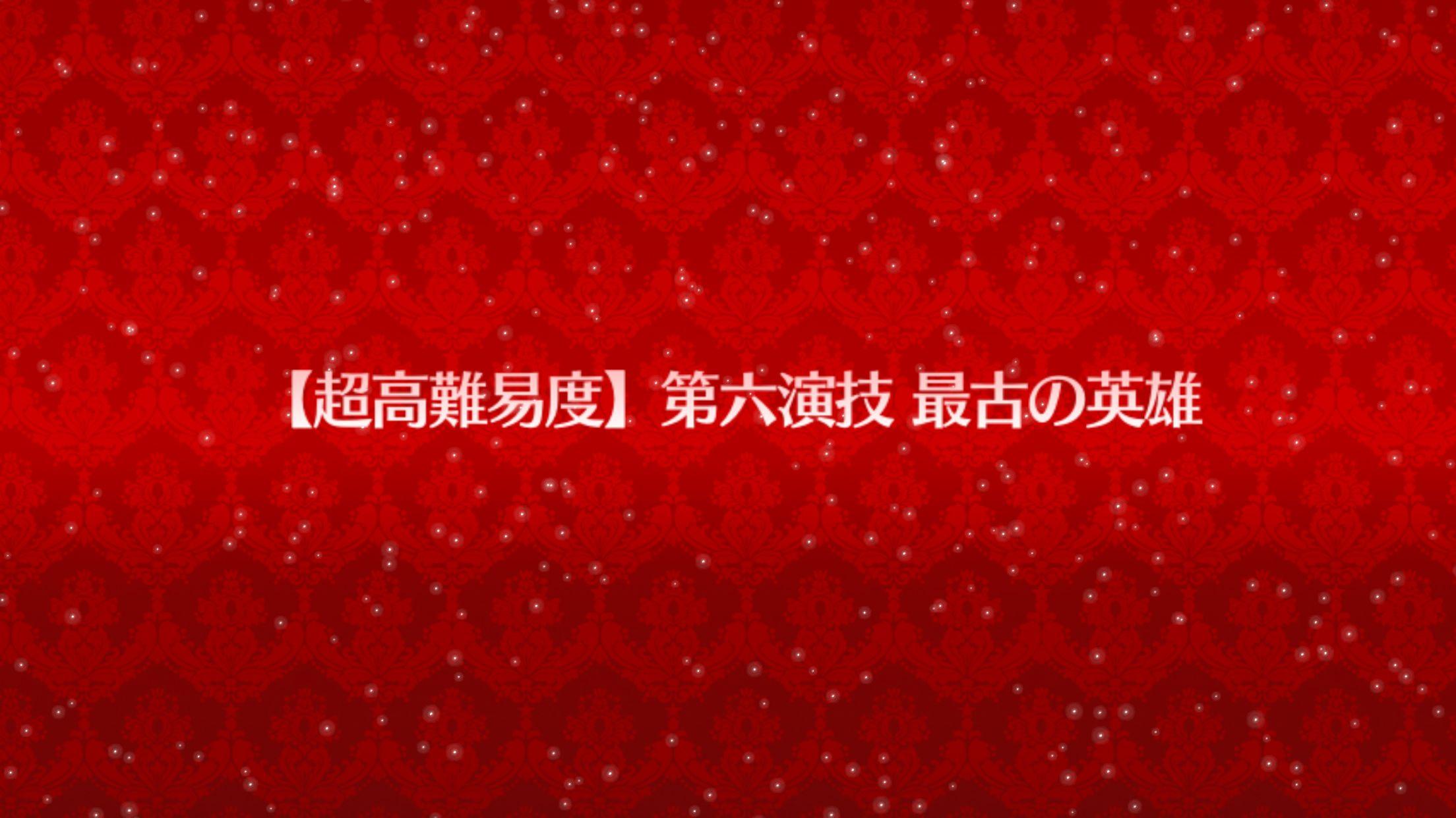 【FGO】ネロ祭り エキシビションクエスト 第六演技 最古の英雄 へいよーかるでらっくす攻略