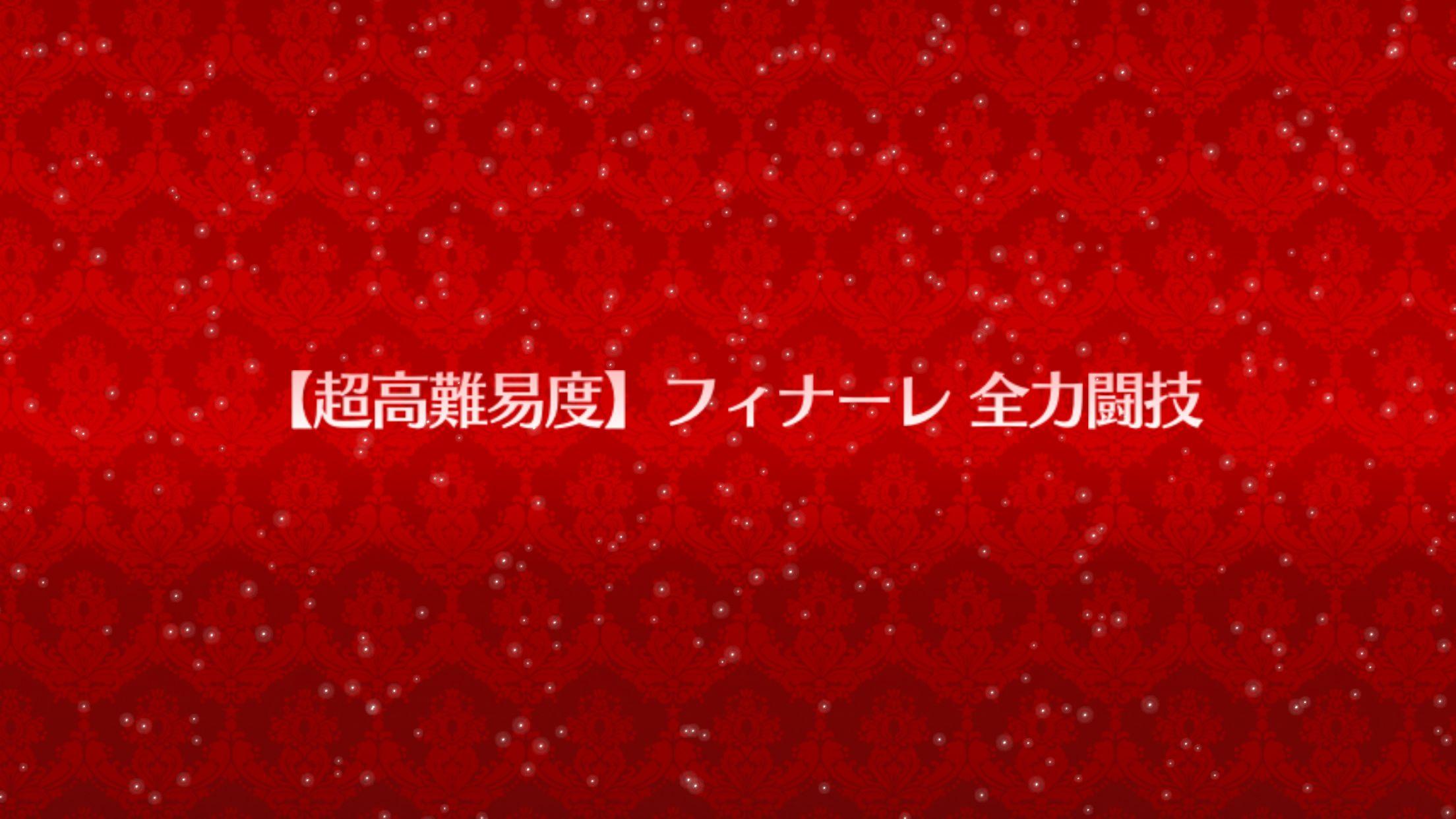 【FGO】ネロ祭り エキシビションクエスト フィナーレ 全力闘技 全力攻略