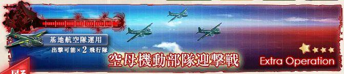 艦これ 6-5 空母機動部隊迎撃戦 攻略