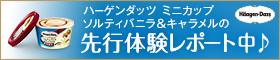 ソルトとキャラメルのハーモニー。ハーゲンダッツ「ソルティバニラ&キャラメル」先行体験!