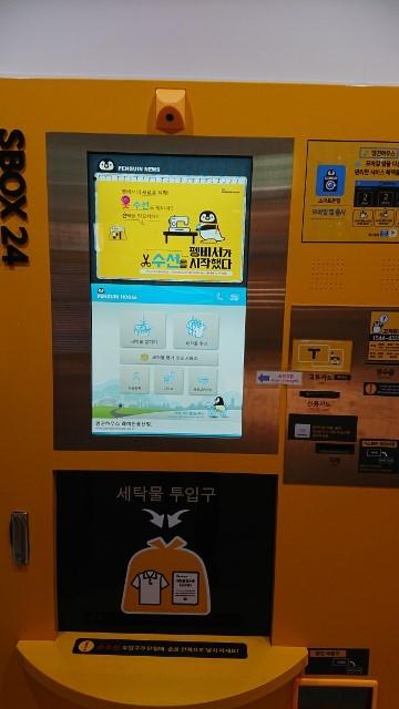 コインランドリー つかいかた 韓国
