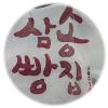 韓国 サムソンパン屋