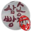 韓国,サムソンベーカリー