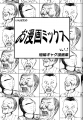 コミティア118漫画表紙