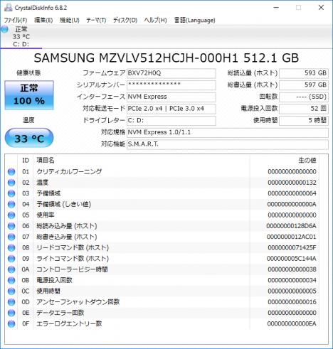 spectre 13-v100_CrystalDiskInfo_512GB SSD