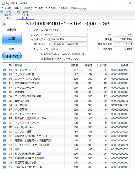 Wave 600-a072jp_CrystalDiskInfo_2TB HDD_01