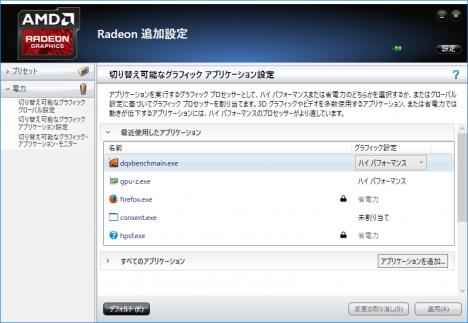 AMDグラフィックス設定_01