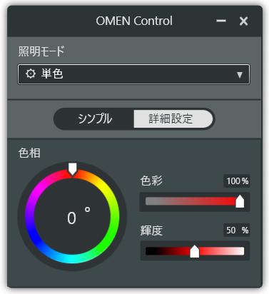 OMEN by HP 870_OMEN Control_01