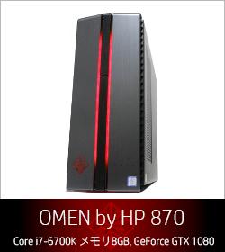 250_OMEN by HP Desktop 870_02a