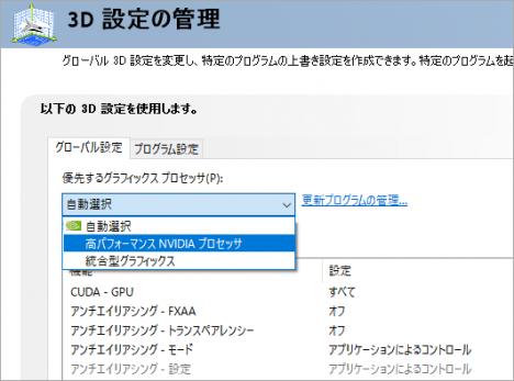 NVIDIコントロールパネル_04_高パフォーマンス_01s