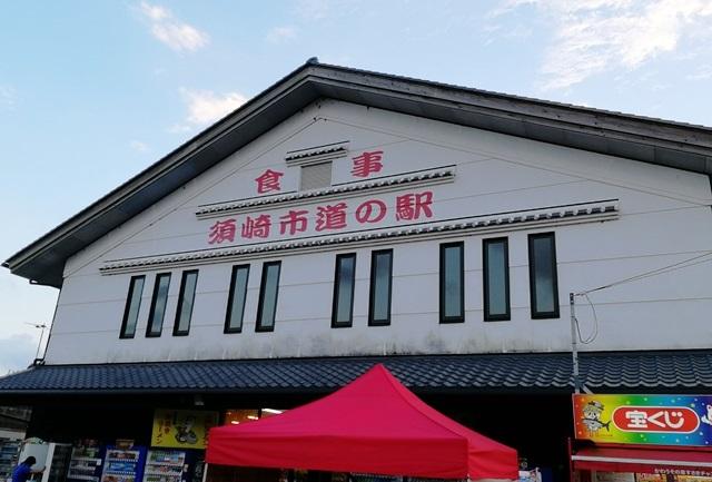 道の駅須崎