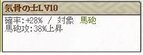 特 松野Lv10