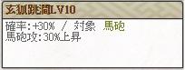 玄狐Lv10