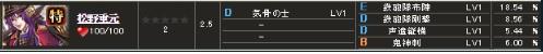 特 松野s2