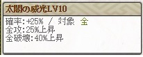 太閤の威光Lv10