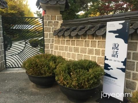 雪花秀_雪花文化展_2016_4