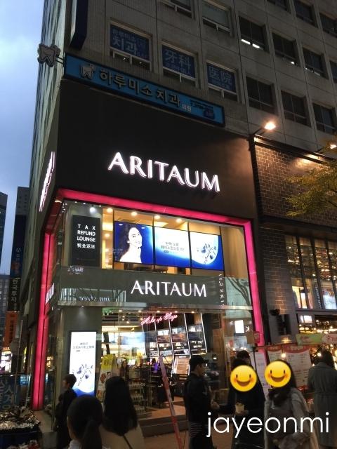 韓国コスメ 新ショップ アリタウム 2016年11月8日_6